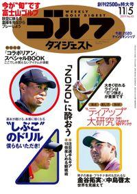 週刊ゴルフダイジェスト 2019/11/5号