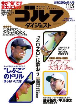 週刊ゴルフダイジェスト 2019/11/5号-電子書籍