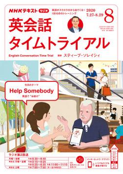NHKラジオ 英会話タイムトライアル 2020年8月号-電子書籍