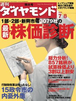 週刊ダイヤモンド 06年7月8日号-電子書籍