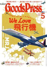 GoodsPress2015年5月号
