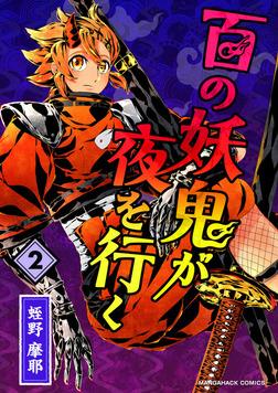 百の妖鬼が夜を行く第2巻-電子書籍