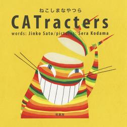 CATracters  ねこしまなやつら-電子書籍