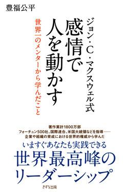ジョン・C・マクスウェル式 感情で人を動かす(きずな出版) 世界一のメンターから学んだこと-電子書籍