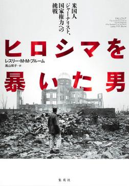 ヒロシマを暴いた男 米国人ジャーナリスト、国家権力への挑戦-電子書籍