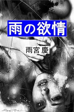 雨の欲情-電子書籍