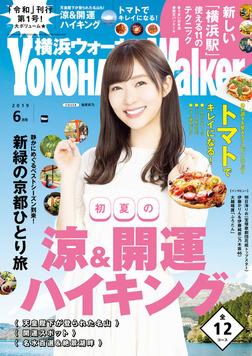 YokohamaWalker横浜ウォーカー2019年6月号-電子書籍