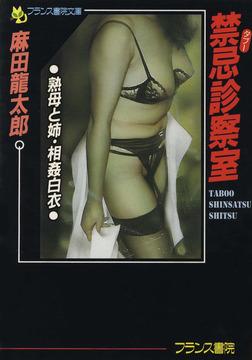 禁忌診察室 熟母と姉・相姦白衣-電子書籍