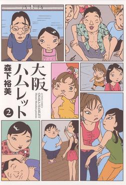 大阪ハムレット : 2-電子書籍