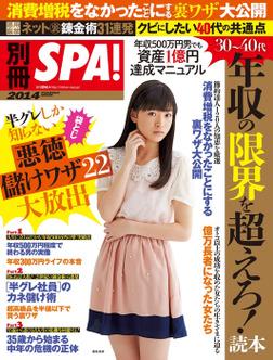 別冊SPA! 30~40代年収の限界を超えろ!読本-電子書籍