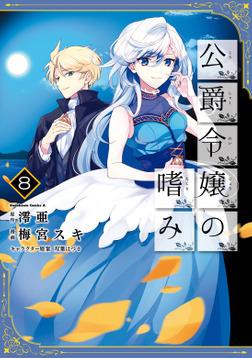 公爵令嬢の嗜み(8)-電子書籍