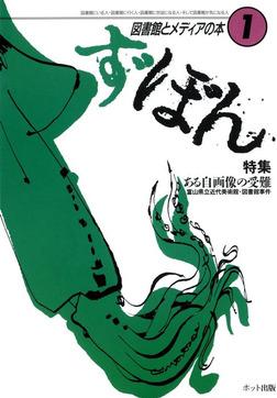 ず・ぼん1-電子書籍