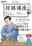 NHK 将棋講座 2021年6月号