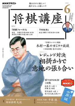 NHK 将棋講座 2021年6月号-電子書籍