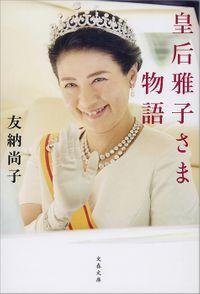 皇后雅子さま物語(文春文庫)