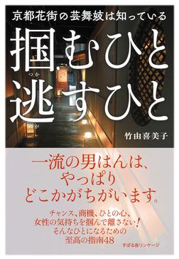京都花街の芸舞妓は知っている 掴むひと 逃すひと-電子書籍