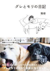 グレとモリの日記(扶桑社BOOKS)