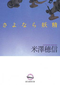 さよなら妖精-電子書籍