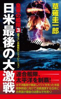皇軍の艦隊(3)日米最後の大激戦