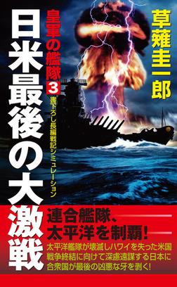 皇軍の艦隊(3)日米最後の大激戦-電子書籍