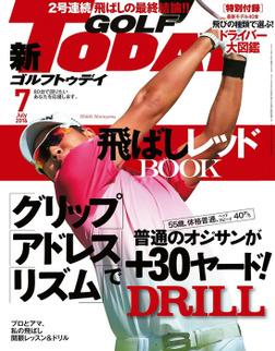 GOLF TODAY 2016年7月号 No.529-電子書籍