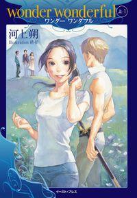 wonder wonderful 上・1