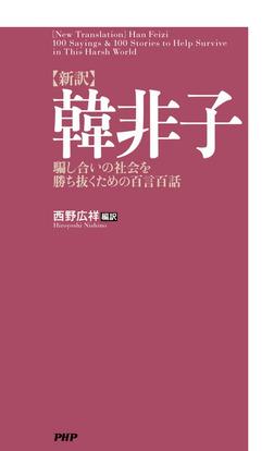 [新訳]韓非子 騙し合いの社会を勝ち抜くための百言百話-電子書籍