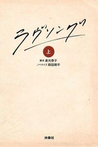ラヴソング(上)