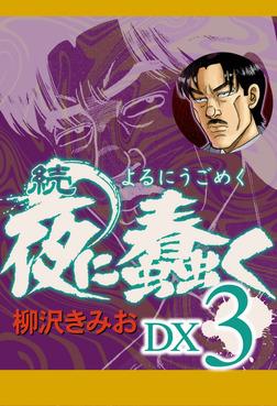 続 夜に蠢く DX3-電子書籍