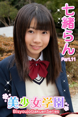 美少女学園 七緒らん Part.11(Ver2.0)-電子書籍