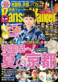 KansaiWalker関西ウォーカー 2016 No.14