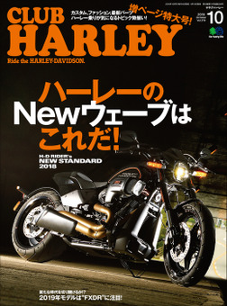 CLUB HARLEY 2018年10月号 Vol.219-電子書籍