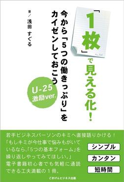 「1枚」で見える化!今から「5つの働きっぷり」をカイゼンしておこう【ver.U-25】-電子書籍