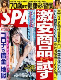 週刊SPA!(スパ)  2021年 3/16 号 [雑誌]