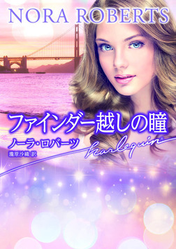 ファインダー越しの瞳【ハーレクイン文庫版】-電子書籍