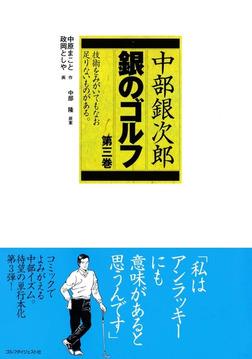 中部銀次郎 銀のゴルフ(3)-電子書籍