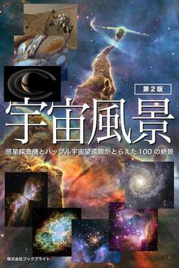 宇宙風景【第2版】惑星探査機とハッブル宇宙望遠鏡がとらえた100の絶景-電子書籍