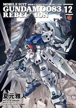 機動戦士ガンダム0083 REBELLION(12)-電子書籍