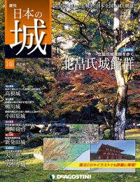 日本の城 改訂版 第146号
