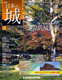 日本の城 改訂版 第146号-電子書籍