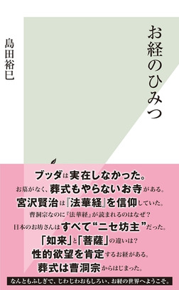 お経のひみつ-電子書籍