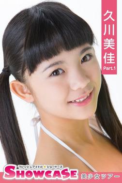 SHOWCASE 久川美佳 Part.1-電子書籍