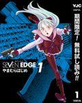 SEVEN EDGE【期間限定無料】 1