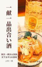 一献一品出合い酒 東京・横浜&旅路 天下太平100酒場