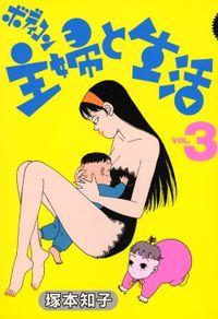 ボディコン主婦と生活 (3)
