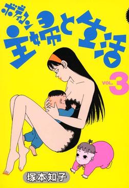 ボディコン主婦と生活 (3)-電子書籍