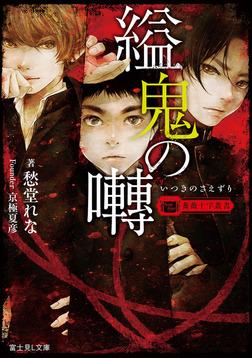 薔薇十字叢書 縊鬼の囀-電子書籍