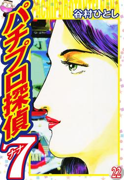 パチプロ探偵ナナ 22-電子書籍