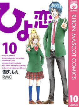 ひよ恋 10-電子書籍
