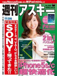 週刊アスキー 2013年 11/26号